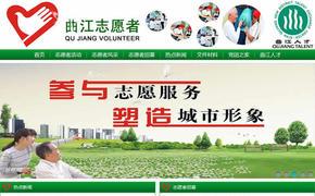 曲江新区志愿者社区